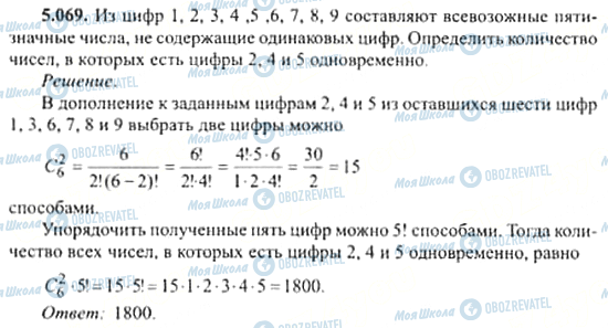 ГДЗ Алгебра 11 клас сторінка 5.069
