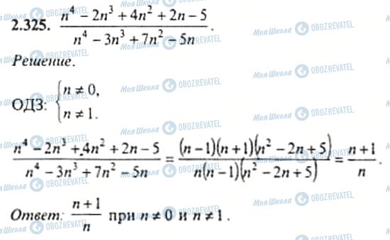 ГДЗ Алгебра 11 класс страница 2.325