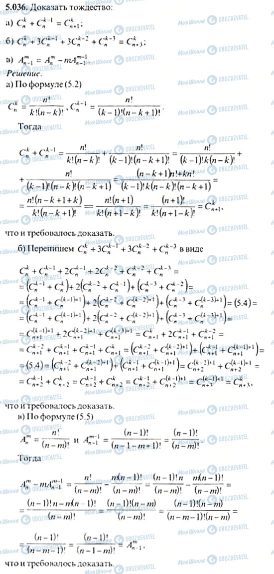 ГДЗ Алгебра 11 клас сторінка 5.036