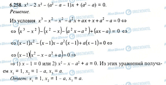 ГДЗ Алгебра 11 клас сторінка 6.258