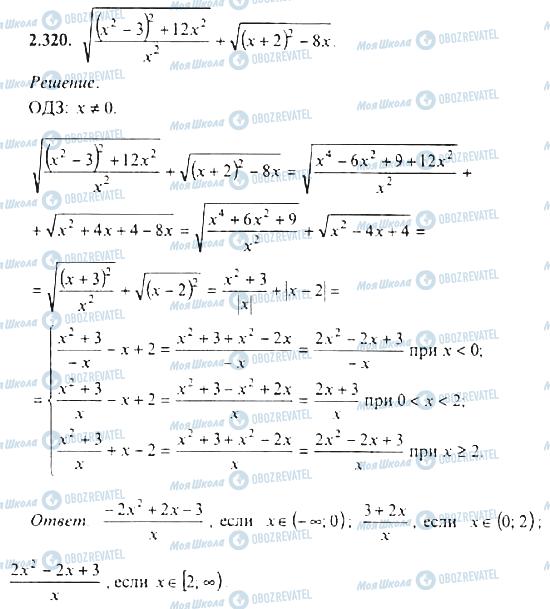 ГДЗ Алгебра 11 класс страница 2.320