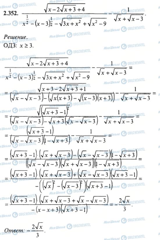 ГДЗ Алгебра 11 клас сторінка 2.352