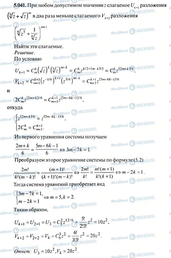 ГДЗ Алгебра 11 клас сторінка 5.041