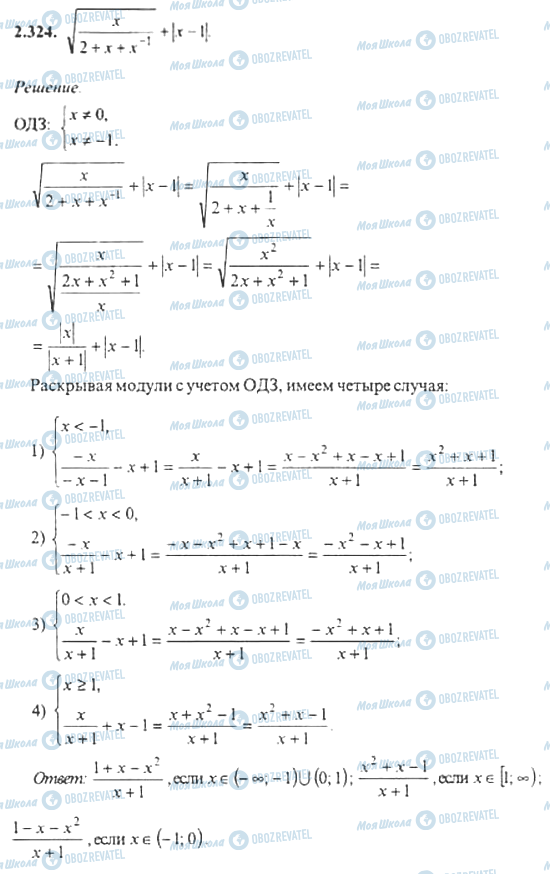 ГДЗ Алгебра 11 клас сторінка 2.324