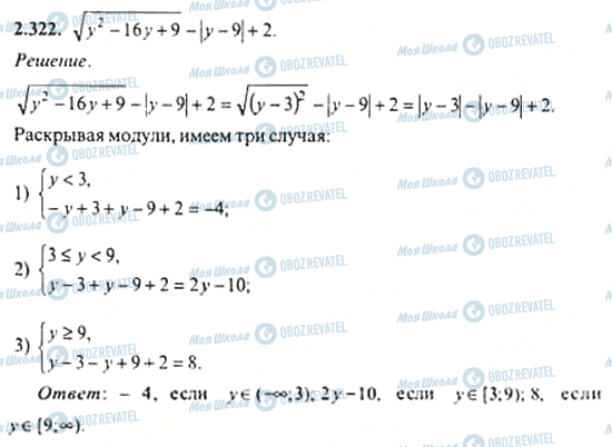 ГДЗ Алгебра 11 клас сторінка 2.322