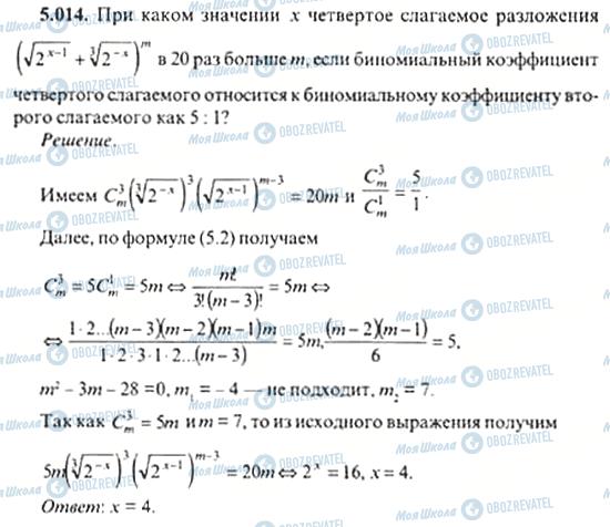 ГДЗ Алгебра 11 клас сторінка 5.014