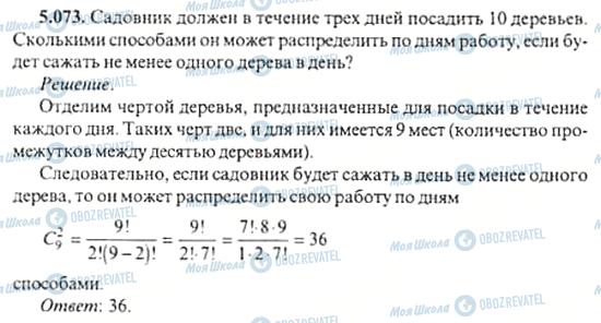 ГДЗ Алгебра 11 клас сторінка 5.073