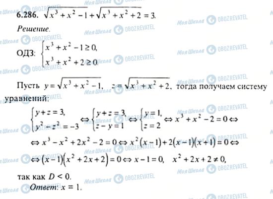 ГДЗ Алгебра 11 класс страница 6.286