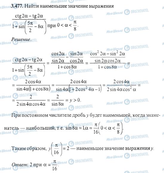 ГДЗ Алгебра 11 клас сторінка 3.477