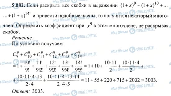 ГДЗ Алгебра 11 клас сторінка 5.082