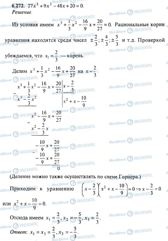 ГДЗ Алгебра 11 клас сторінка 6.272