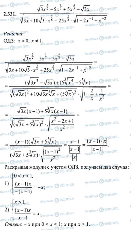 ГДЗ Алгебра 11 класс страница 2.331
