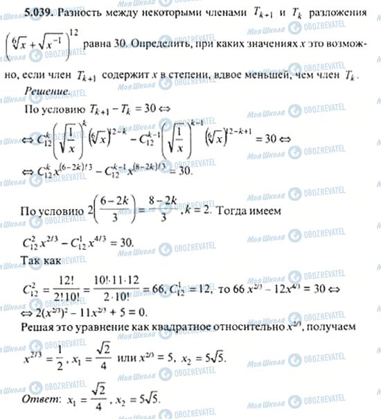 ГДЗ Алгебра 11 класс страница 5.039