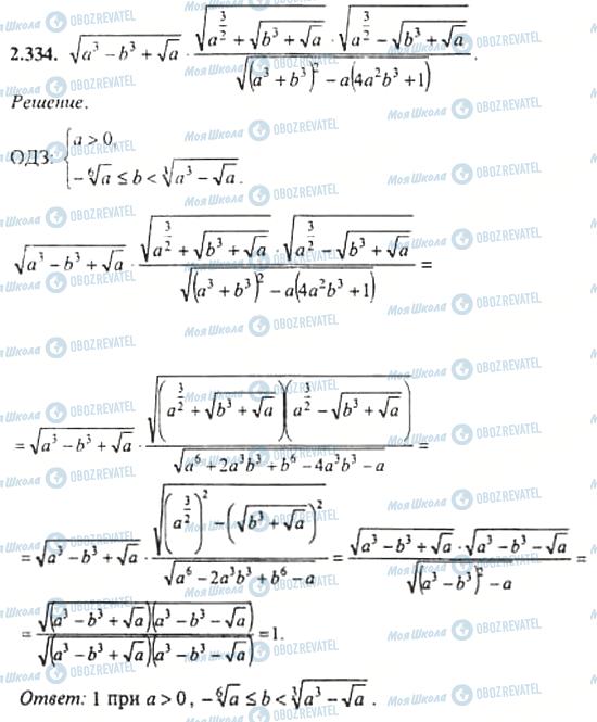 ГДЗ Алгебра 11 класс страница 2.334