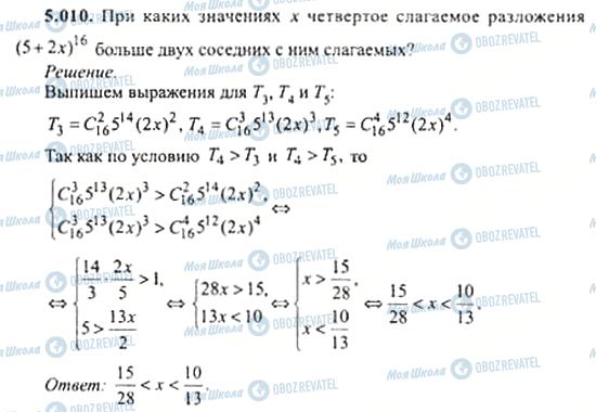 ГДЗ Алгебра 11 клас сторінка 5.010