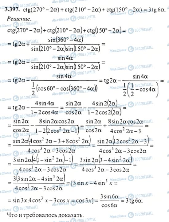 ГДЗ Алгебра 11 класс страница 3.397