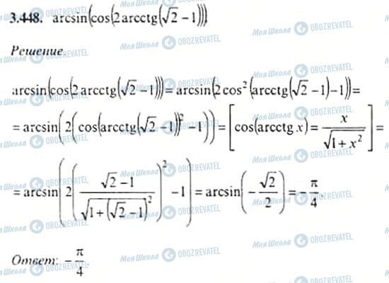 ГДЗ Алгебра 11 клас сторінка 3.448