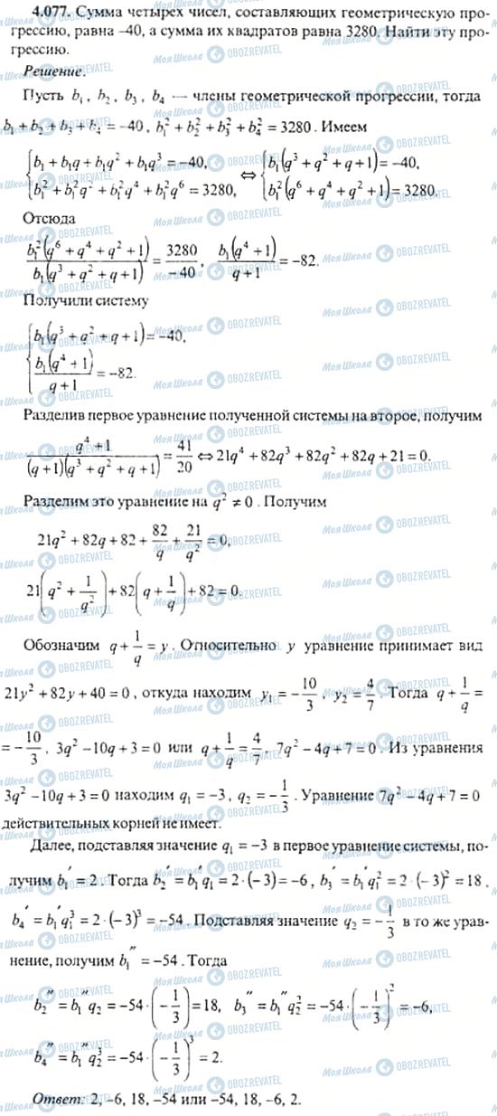 ГДЗ Алгебра 11 класс страница 4.077