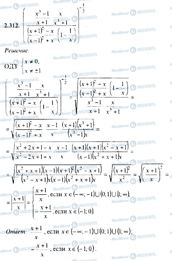 ГДЗ Алгебра 11 клас сторінка 2.312