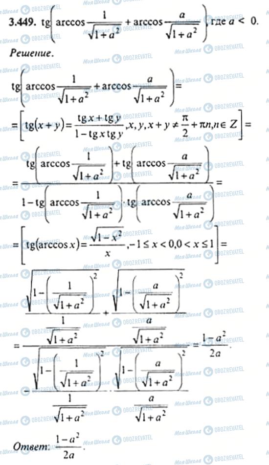 ГДЗ Алгебра 11 клас сторінка 3.449