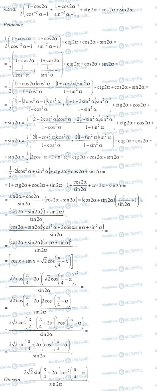 ГДЗ Алгебра 11 класс страница 3.414