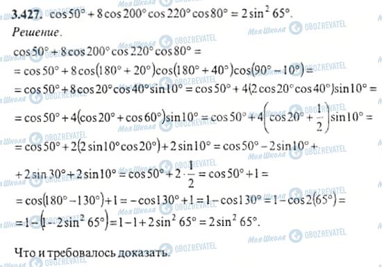 ГДЗ Алгебра 11 клас сторінка 3.427