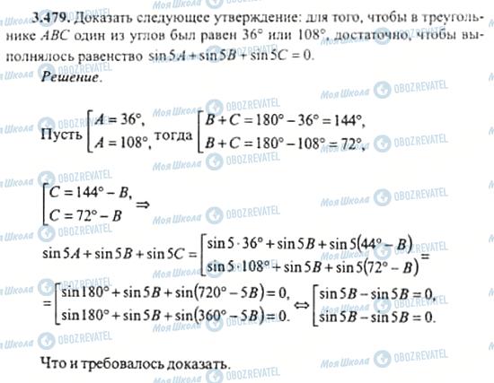 ГДЗ Алгебра 11 класс страница 3.479