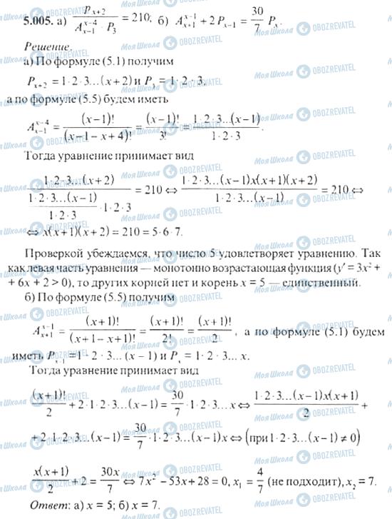 ГДЗ Алгебра 11 клас сторінка 5.005