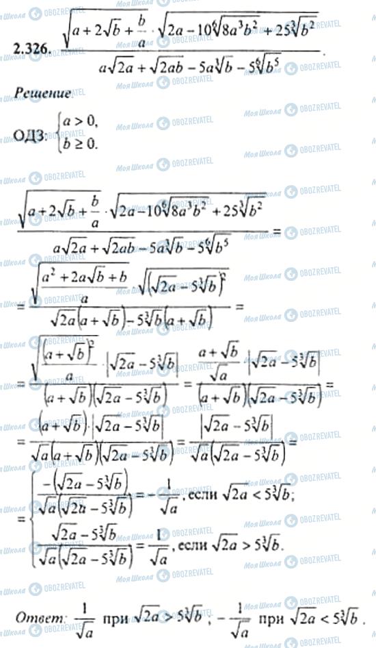 ГДЗ Алгебра 11 клас сторінка 2.326