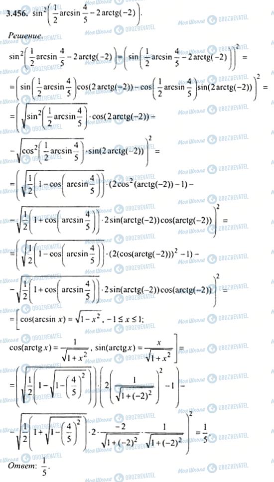 ГДЗ Алгебра 11 клас сторінка 3.456