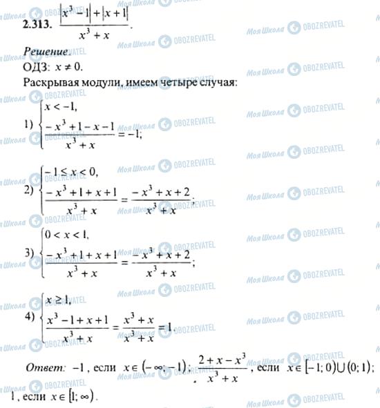 ГДЗ Алгебра 11 класс страница 2.313