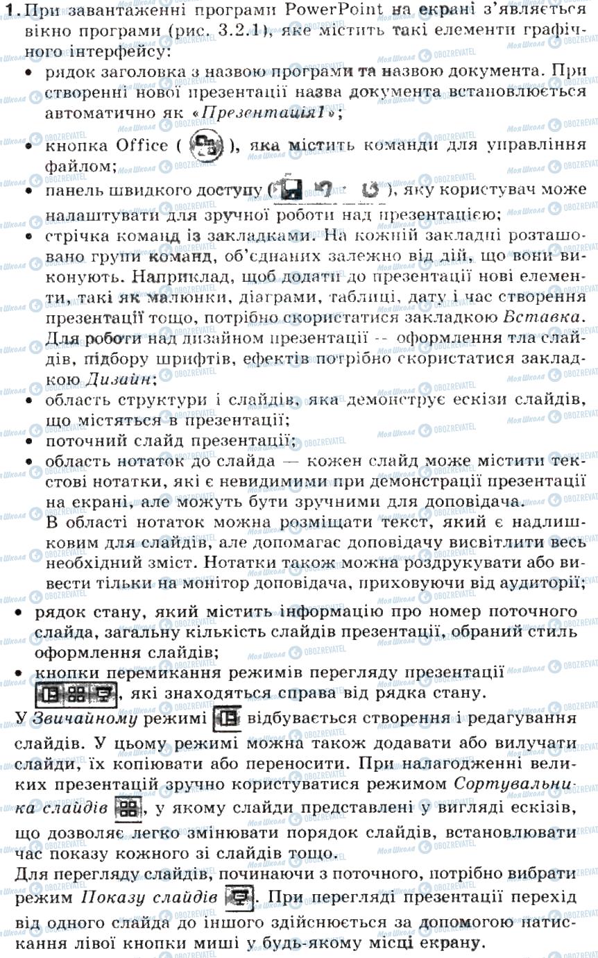 ГДЗ Інформатика 5 клас сторінка 1