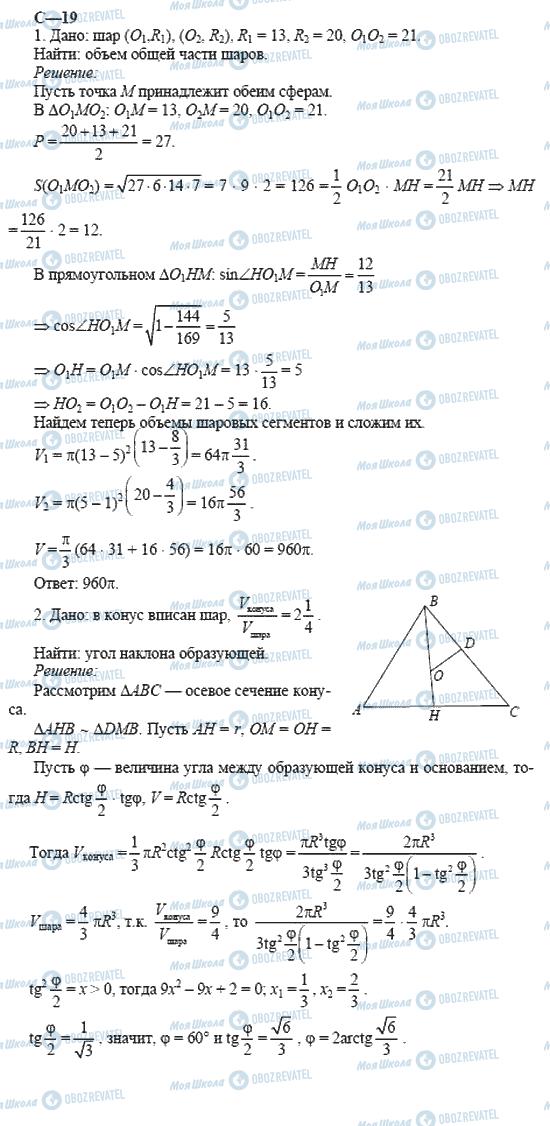 ГДЗ Геометрія 11 клас сторінка 19