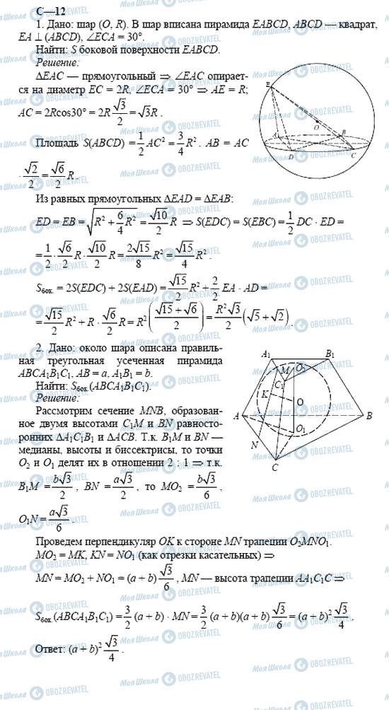ГДЗ Геометрія 11 клас сторінка 12