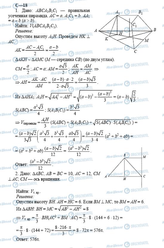ГДЗ Геометрія 11 клас сторінка 18