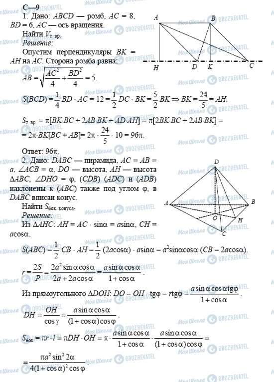 ГДЗ Геометрія 11 клас сторінка 9