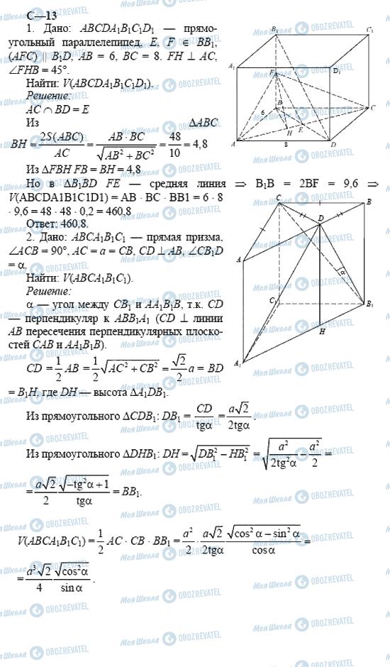 ГДЗ Геометрия 11 класс страница 13