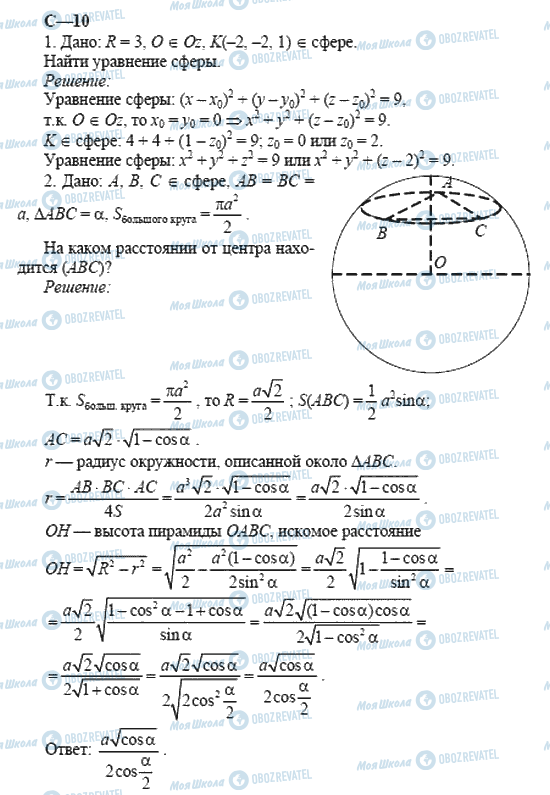 ГДЗ Геометрія 11 клас сторінка 10