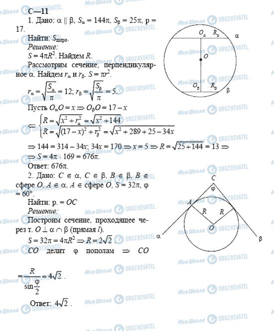 ГДЗ Геометрія 11 клас сторінка 11