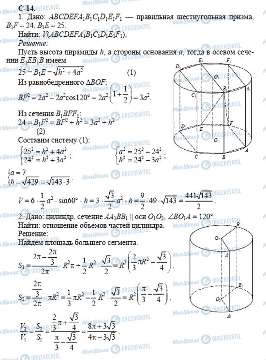 ГДЗ Геометрія 11 клас сторінка 14