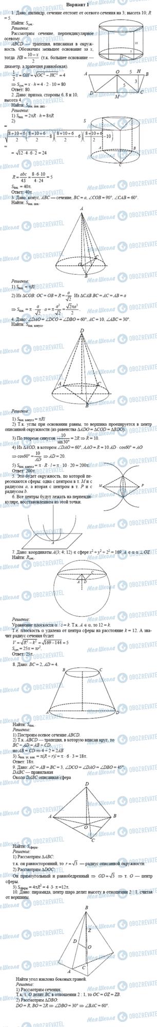 ГДЗ Геометрия 11 класс страница Вариант 1