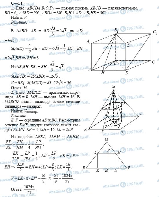 ГДЗ Геометрия 11 класс страница 14