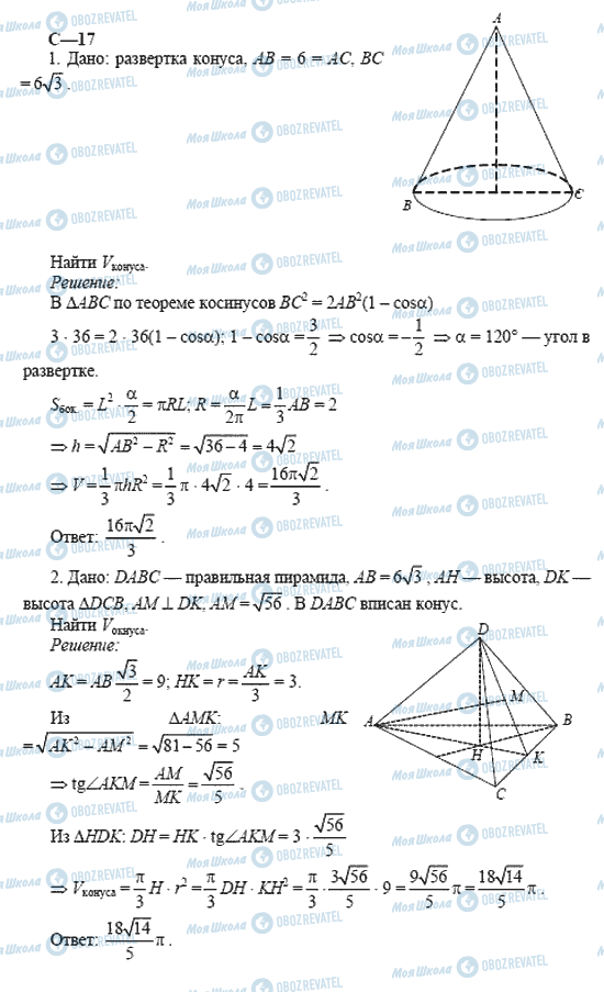ГДЗ Геометрія 11 клас сторінка 17