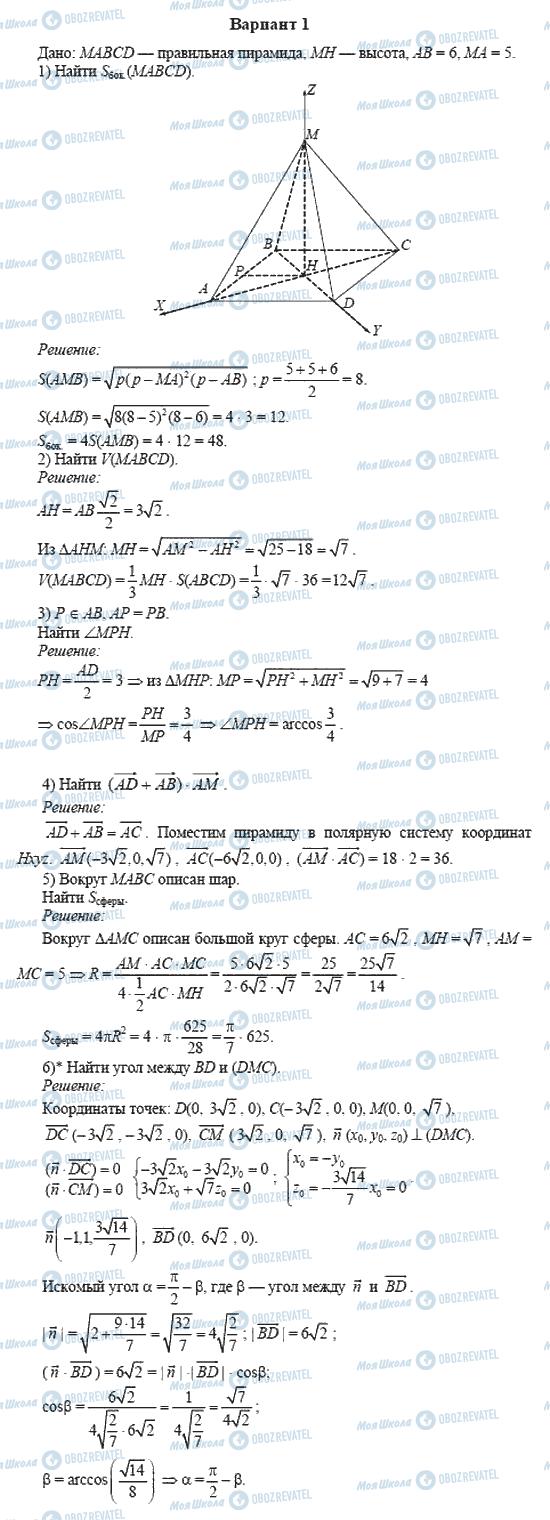 ГДЗ Геометрія 11 клас сторінка вариант 1