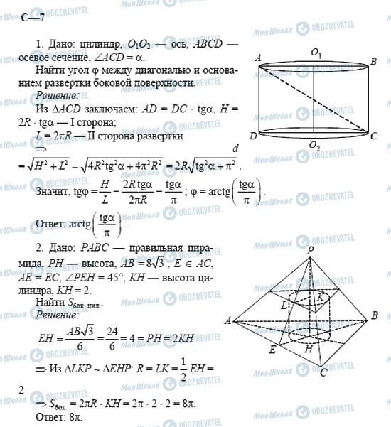ГДЗ Геометрія 11 клас сторінка 7