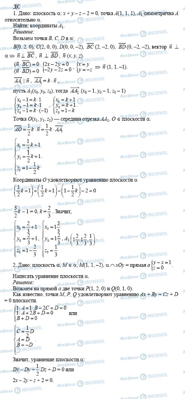 ГДЗ Геометрія 11 клас сторінка ДС