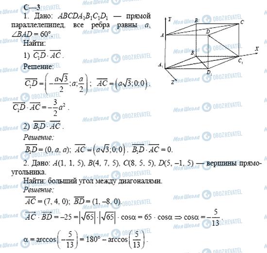 ГДЗ Геометрія 11 клас сторінка 3