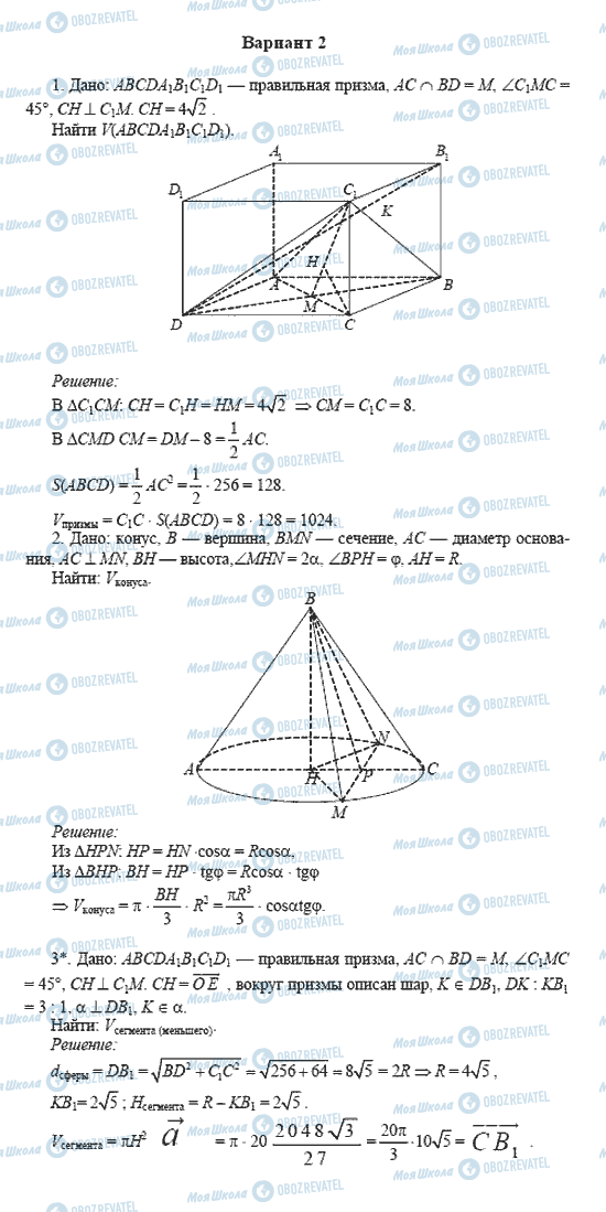ГДЗ Геометрія 11 клас сторінка вариант 2