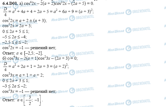 ГДЗ Алгебра 11 класс страница 6.4.D01