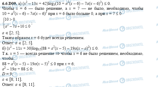 ГДЗ Алгебра 11 класс страница 6.6.D09